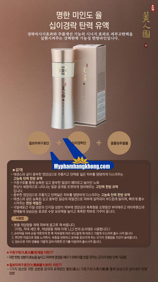 Sua-duong-Myeonghan-Miindo-Yul-Sibigyeongrak-Lifting-Emulsion-02