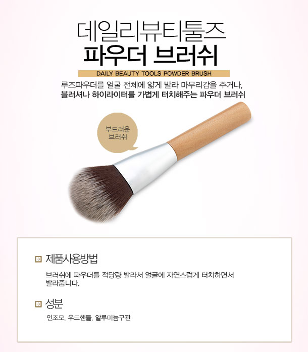 Choi-tan-phan-ma-the-face-shop-powder-brush-2