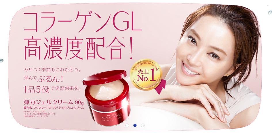 kem-duong-da-5-in-1-hang-sach-tay-nhat-ban-shiseido-aqualabel-1m4G3-d99061