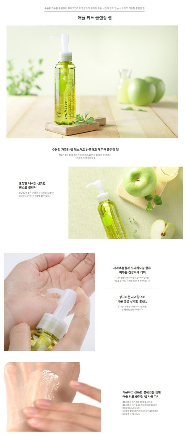 Innisfree-Apple-Seed-Cleansing-Gel-1