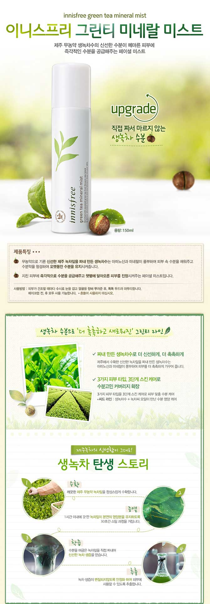 Xit-khoang-tra-xanh-INNISFREE-Green-Tea-Mineral-Mist-120ml-1