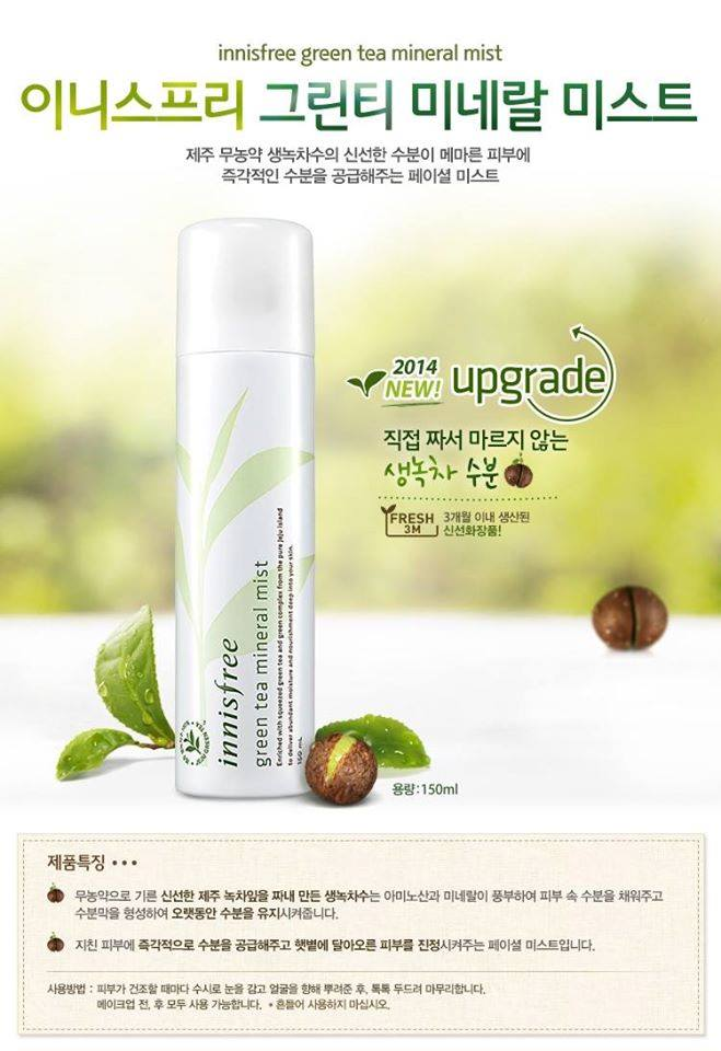Xit-khoang-tra-xanh-INNISFREE-Green-Tea-Mineral-Mist-120ml-2