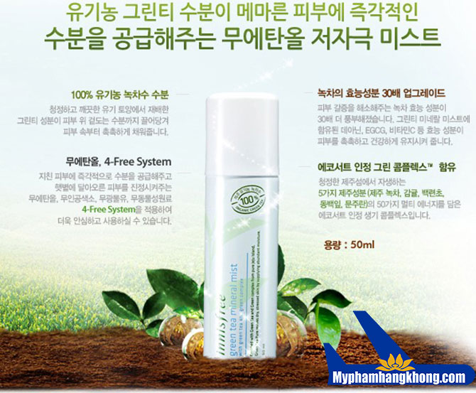 innisfree_green_tea_mineral_mist_1