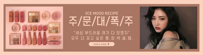 3ce-mood-2017