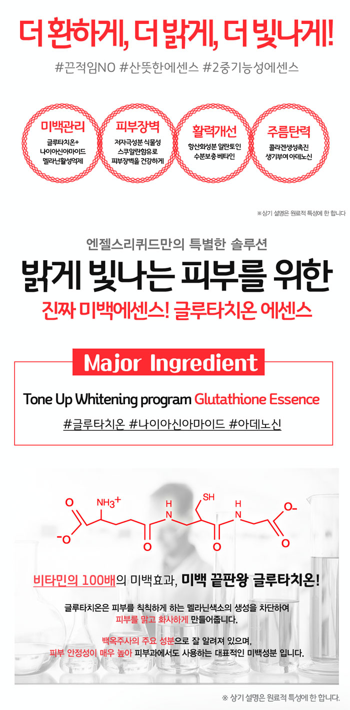 nuoc-than-duong-trang-da-7-day-tone-up-white-program-glutathione-treatment-essence-150ml-2